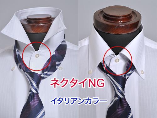 衿台のある、ネクタイ着用OKシャツと比べると違いが分かります。