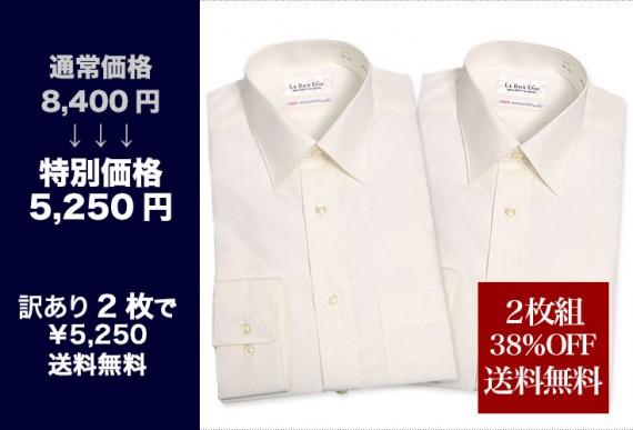 日本製・高品質白シャツが訳ありプライス!