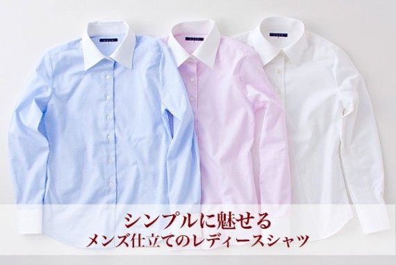 ladies-shirts