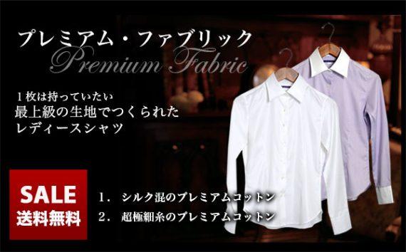 premium-fabric