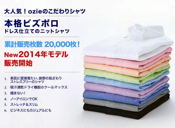 ビズポロ・ニットシャツNEW2014年モデル