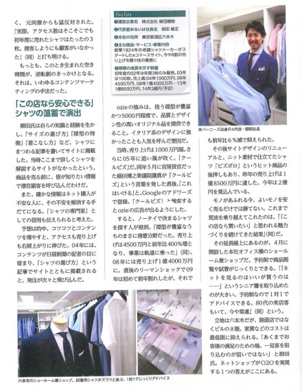 メディア掲載・週刊東洋経済記事