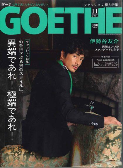 GOETE・ゲーテ11月号