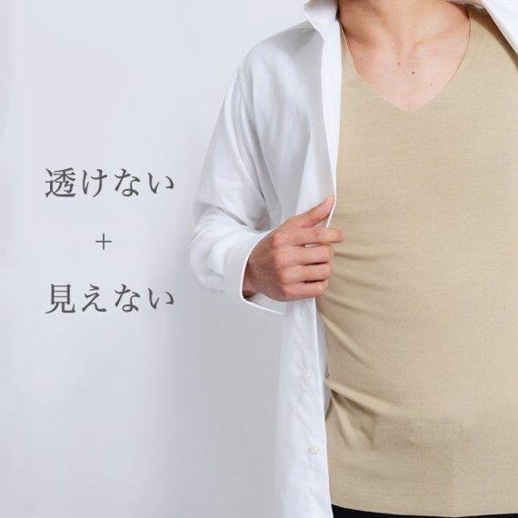 ozie|オジエ ワイシャツの下でも透けずノーネクタイでも見えないVネック仕様! 防臭効果に優れた万能な清涼インナー
