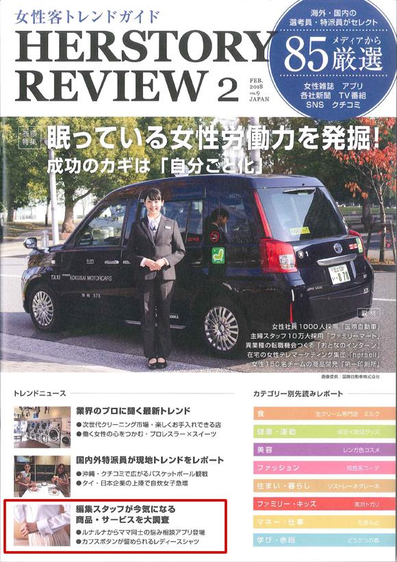 HERSTORY REVIEW 2 オジエ|ozie レディースダブルカフスシャツ