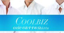 ozie オジエ クールビズおススメシャツ 素材別/衿型別