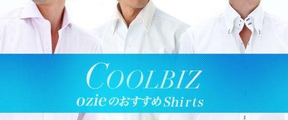 ozie|オジエ クールビズおススメシャツ 素材別/衿型別