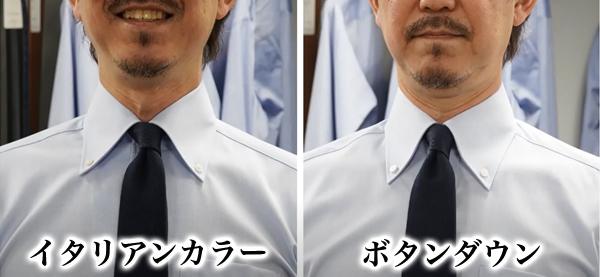 ozie オジエ イタリアンカラー・ボタンアリと普通のボタンダウンシャツでネクタイをした場合の見え方の違い1