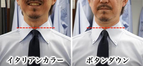 ozie オジエ イタリアンカラー・ボタンアリと普通のボタンダウンシャツでネクタイをした場合の見え方の違い2