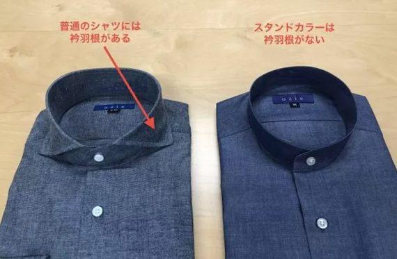 ozie オジエ スタンドカラーシャツ・説明画像