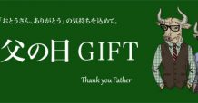 ozie オジエ 父の日