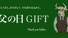 ozie|オジエ 父の日