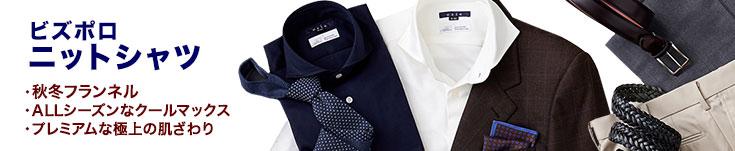 ビズポロ・ドレス仕立てのニットシャツ