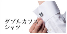 ダブルカフスシャツ